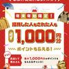 メルカリ|年末年始限定!招待した人もされた人も必ず1,000円分ポイントがもらえる!