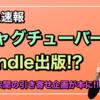 【緊急速報】ギャグチューバーがKindle出版!?ー前代未聞の引き寄せ企画が本に!!