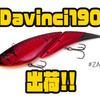 【エレメンツ】2つのアイを装備したビッグベイト「Davinci190」出荷!