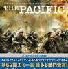 #188 「ザ・パシフィック」という太平洋亜熱帯での日本軍との消耗戦のドラマについて。