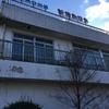 【福島】新菊島温泉は県南で最も良い温泉かもしれない