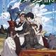 2月5日発売『異邦人、ダンジョンに潜る。3 狂階層のロラ』特集
