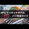 SPGアメックス特典付バリSPG/マリオットホテルまとめ【アップグレードのコツも紹介】