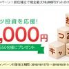 10月の投信積立キャンペーン!