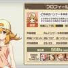 【Re.パンケーキ有志同盟日誌㌨】21:17㌨🆕