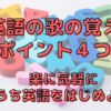 【76】英語の歌の覚え方ポイント4つ!楽に気軽におうち英語をはじめよう!