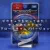 ピカチュウをかってみた!モンスターコレクションEX EMC_25 サトシのピカチュウ(アローラキャップVer)【MONCOLLE-EX】