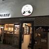野毛『鮮魚と鰻 清流満月』野毛にありそうでなかった!超リーズナブルに鰻を食べられる和食居酒屋に行ってみました。
