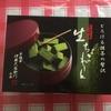 伊藤久右衛門の抹茶生チョコレートを食べてみた感想☆