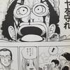 ワンピースブログ [四巻]  第35話〝ネオ坂道〟