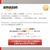 目指せ還元率4.5%!!:2017年最後の大セール「Amazon サイバーマンデーセール」の準備は大丈夫?