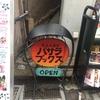 【バサラ・ブックスレポ】赤い花・信号