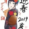 祝春2019 明けましておめでとうございます。
