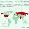 「サービスとしてのマルウェア」Adwind、世界40万超のユーザーを攻撃