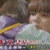 「ツバキ文具店 最終話」(ドラマ10)