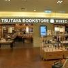 台北市の蔦屋書店