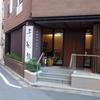 都内ど真ん中で大浴場のあるビジネスホテル「昇龍館」@御茶ノ水