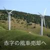 赤字の風車売却へ