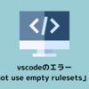 vscodeのエラー「Do not use empty rulesets」の意味は?