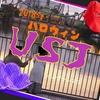 【USJハロウィン】2018年9月末!子連れで行くユニバーサルスタジオジャパン!