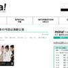 九州の演劇情報発信サイトmora!(モーラ)にまっとんのコメントが掲載されています。