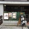 駒川中野 喫茶60〜80