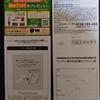 【5/31】ニップン 春の生活応援キャンペーン【レシ/はがき*web】