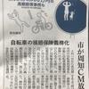 名古屋市で自転車損害保険の加入がいよいよ義務化されます!!未加入の場合、罰則はあるの?