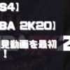 【初見動画】PS4【NBA 2K20】を遊んでみての感想!