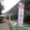 十津川村 上湯温泉内湯 女湯が変わりました!