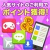 2/17 サクサク貯める iPhone iOS
