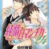 【大王道BL】日本一有名な、超有名小説家×ピュア男子学生!
