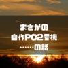 まさかの自作PC弐号機の話