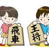 小学生が将棋を指すメリット。学力とメンタルが成長します!