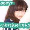 【必見!】わずか600円、いち髪で女の子と寝てる気分になれる方法!