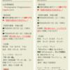 宝塚市にふるさと納税して宝塚歌劇団のチケットをGETしよう!