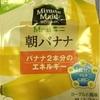 漢字33  小2  朝バナナ