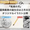 冨岡義勇の誕生日は2月8日『鬼滅の刃』【キャラ誕】
