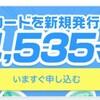 楽天カードヤバすぎる~。14535円相当だ~。