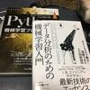 機械学習の本を二冊購入、勉強しよ。