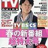 デジタルTVガイド 2016年5月号 目次
