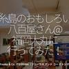 1277食目「糸島のおもしろい八百屋さん@福岡大丸に行ってみた!」Freaks & Co. ITOSHIMA(フリークス アンド コー イトシマ)