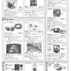2019年8月、日本折紙協会2階 定期講習会のご案内