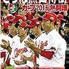 2016日本シリーズ広島カープVS北海道日本ハムファイターズ 不思議な日本シリーズのおまけ