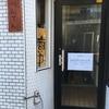 【ラーメン】高田馬場の名店「べんてん」が成増で復活したので食べに行ってみた
