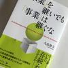 【読書】「家業」をついでも「事業」は継ぐな 大島伸夫:著を読んで