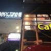 横浜のオススメジム!エニタイムフィットネス横浜浅間町店【店舗レビュー】