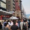 祇園祭と錦市場 酒蔵屋 生鱧を食べられるお店 海鮮ならココ!