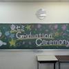 東セミ卒塾式