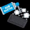 電動エアダスターを買ったのでキーボードを掃除してみた